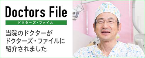 https://doctorsfile.jp/h/109628/df/1/