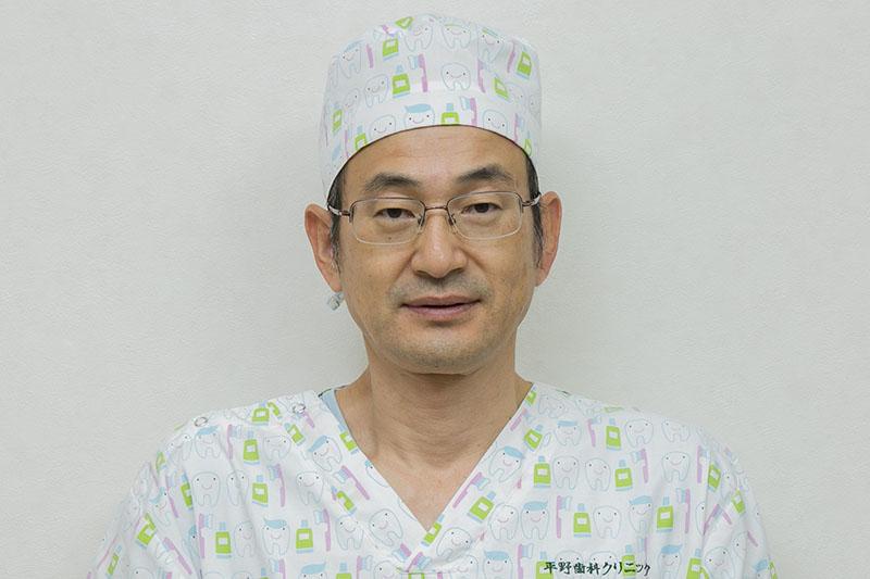 平野歯科クリニック 院長
