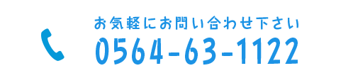 tel_0564-63-1122.png
